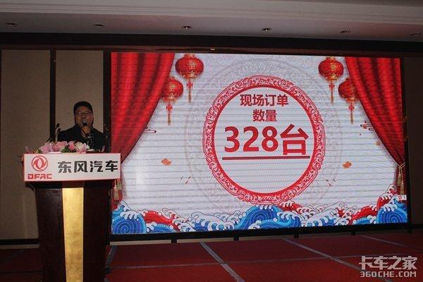 订车328台上海森睿18年客户年终答谢会