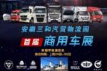 阜阳首届商用车展开始:百万豪礼送不停