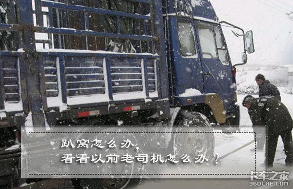"""冬季柴油结蜡怎么办?老司机都是这样应对卡车""""趴窝""""的"""