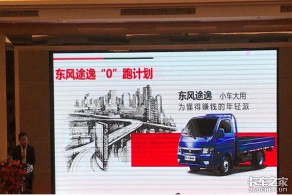 实车到店领跑市场深圳东风途逸国六b促销