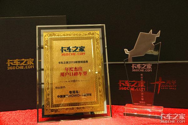 年终盛典:2018年度杰出用户口碑车型(专用车)-中国重汽HOWO-7