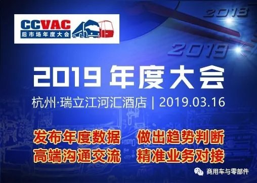 商用车后市场年度大会即将于3月份召开