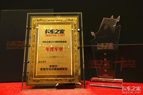 """卡车之家年度盛典:宏昌天马中置轴轿运车荣获""""2018年度车型"""""""