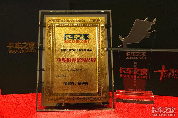 卡车之家年度盛典福伊特获信赖品牌奖