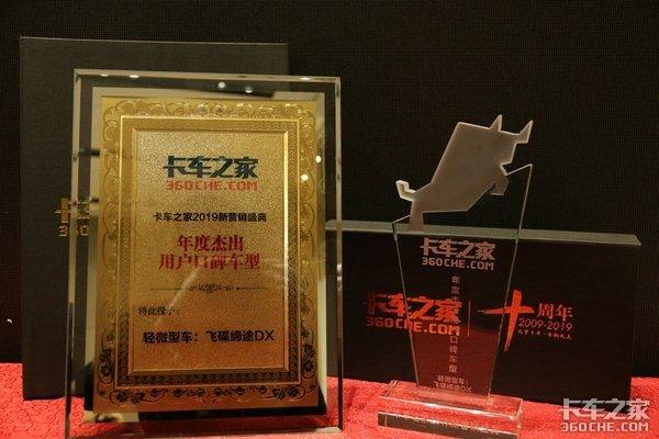 """卡车之家年度盛典:飞碟缔途DX荣获""""年度杰出用户口碑奖""""!"""