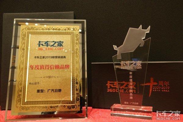 """广汽日野荣获""""2018年度值得信赖品牌"""""""