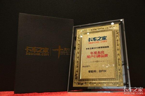 """卡车之家年度盛典:BPW获""""2018年度杰出用户口碑品牌"""""""