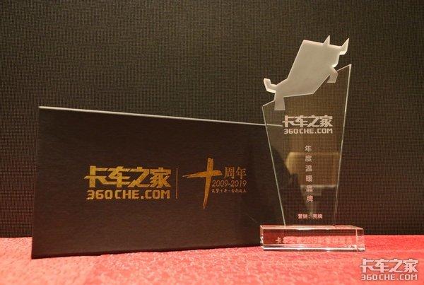"""卡车之家年度盛典:壳牌荣获""""年度温暖品牌大奖"""""""