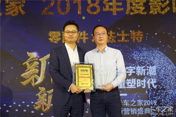 众望所归法士特获得卡车之家2018年度影响力品牌奖
