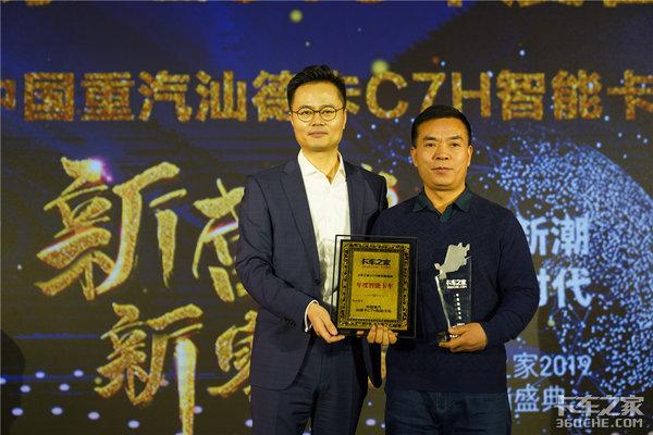 """卡车之家年度盛典:实至名归汕德卡C7H荣获""""2018年度智能卡车""""大奖"""