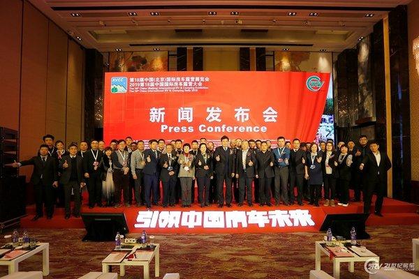 第18届中国(北京)国际房车露营展览会