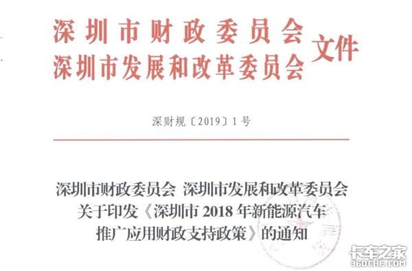 重磅!深圳2018新能源汽车补贴政策发布,纯电动货车补贴上限为5万