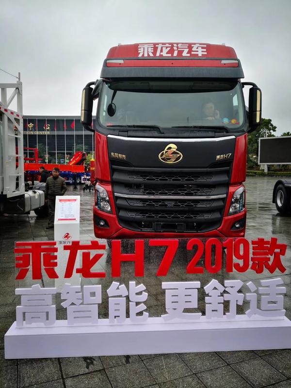 东风柳汽2019年商用车营销年会隆重举行