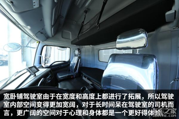 驾驶室加宽加高广汽日野700臻值系宽卧铺重卡图解