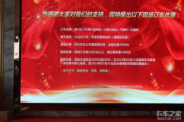 中国一汽解放轻卡2019新品推介会暨绝对伙伴颁奖典礼