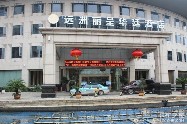 新一代东风天龙KL/天锦KR上市发布会――宁波站
