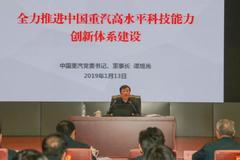 谭旭光:全力推进中国重汽高水平科技