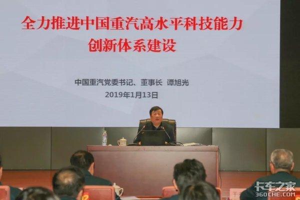 谭旭光:全力推进中国重汽高水平科技能力创新体系建设