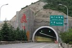 山西:所有高速隧道统一限速70km/h