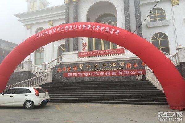 解放轻卡濮阳坤江新春联谊会圆满成功