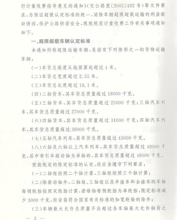 河北超限超载车辆认定、计重收费有了新标准2月1日起执行