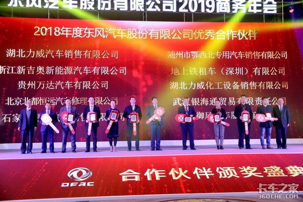 卡车晚报:2019东风汽车股份销售目标16万台;福田发布V2X终端产品