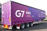 "G7智能挂""数字货仓""实时了解货舱状态"