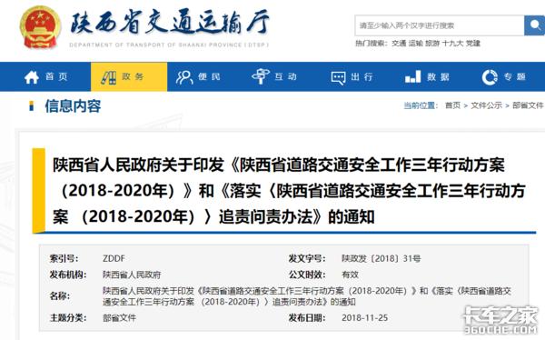 陕西:危化品运输车辆违法行为集中整治