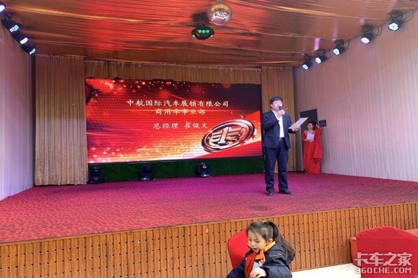 中航展销解放2019新春大拜年