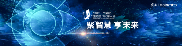 """未来智慧物流群雄逐鹿一汽解放2019开年""""放大招"""""""
