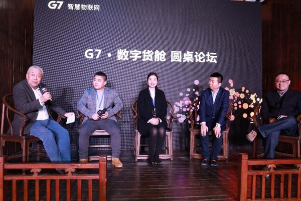 """G7""""云挂大屏""""全新发布""""数字货舱""""可视可控再升级"""