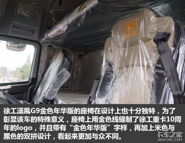 550马力+平地板+10周年格拉默座椅图解徐工�h�LG9金色年华版