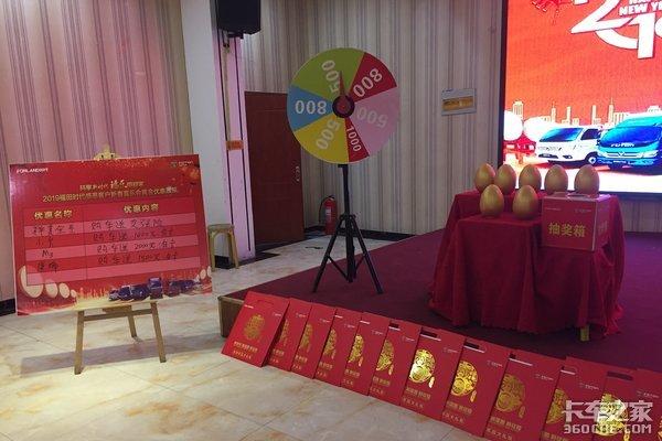 共享新时代福乐带回家―福田时代2019新春喜乐会曹县站圆满结束