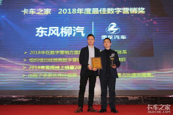 2019年卡车之家第二届渠道数字营销盛典:年度最佳数字营销奖出炉!