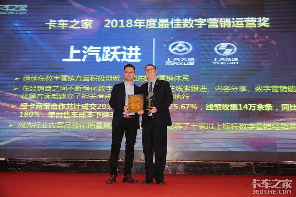 上汽跃进获2019卡车之家数字营销盛典年度最佳数字营销运营奖