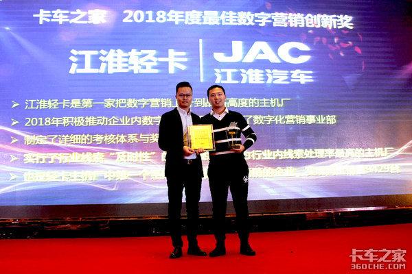 江淮轻卡、解放青汽、飞碟汽车、江铃汽车荣获年度最佳数字营销创新奖