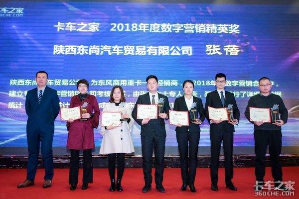 2019卡车之家数字营销盛典:6家经销商荣获年度数字营销精英奖