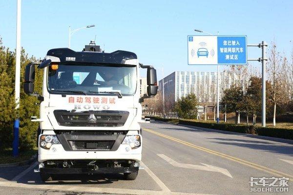 全球首台!重汽HOWOT5GL4级无人驾驶电动卡车已开始路试!