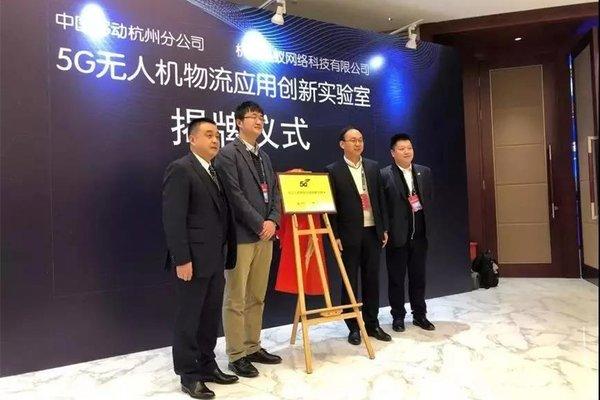 """中国移动携手迅蚁成立""""5G无人机物流应用创新实验室"""""""