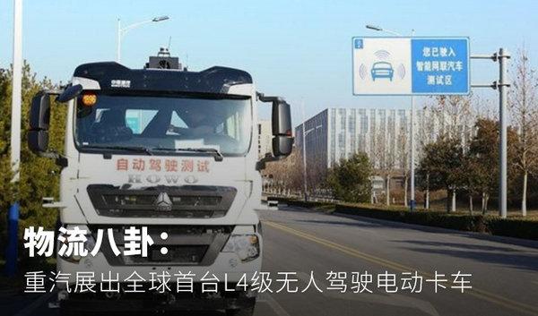 物流八卦:重汽展出全球首台L4级无人驾驶电动卡车