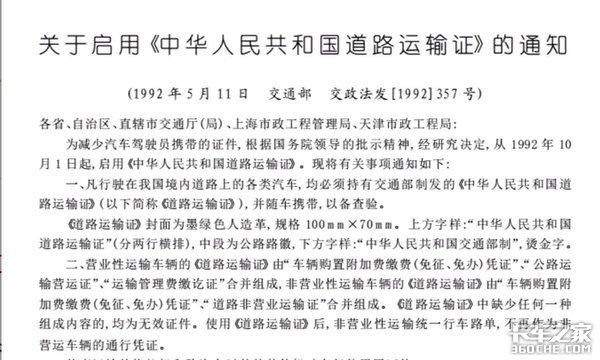 1986年诞生,四次变革,五个版本,浅述道路运输证的前世今生……