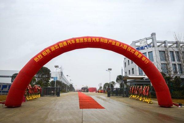 随州东合汽车科技产业园举行入园典礼