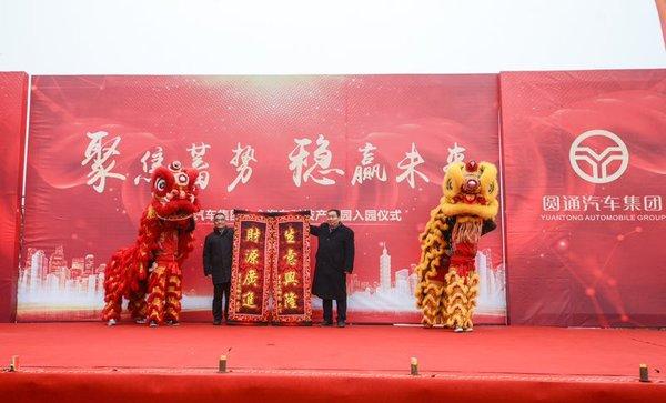 推进转型升级湖北圆通汽车集团东合汽车科技产业园入园仪式隆重举行