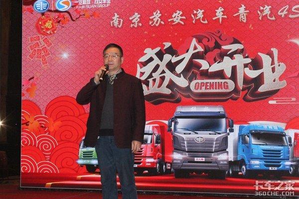 南京苏安青岛解放4S店盛大开业