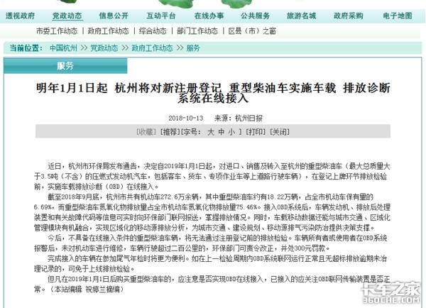杭州环保进一步加严!重型柴油车OBD在线接入实时上传排放数据