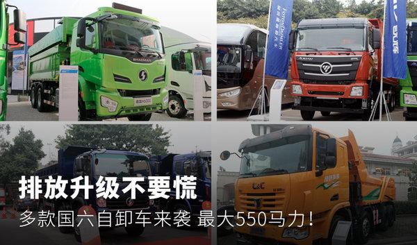 排放升级不要慌多款国六自卸车来袭最大550马力!