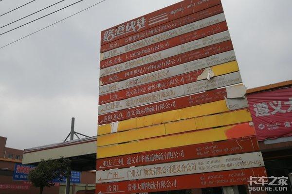 贵州运价下跌的原因竟然是这些,破局之路值得探索