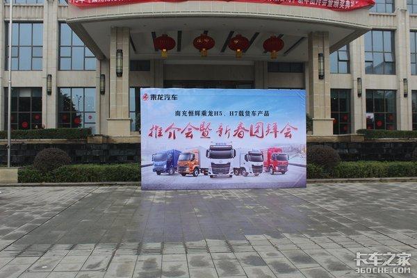 南充恒辉汽贸2019新春团拜会