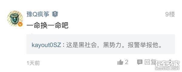 """卡友也是农民工""""讨薪""""虽难也要注意方式方法"""