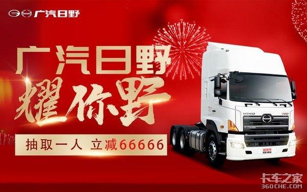 广汽日野66666元购车优惠礼从天降
